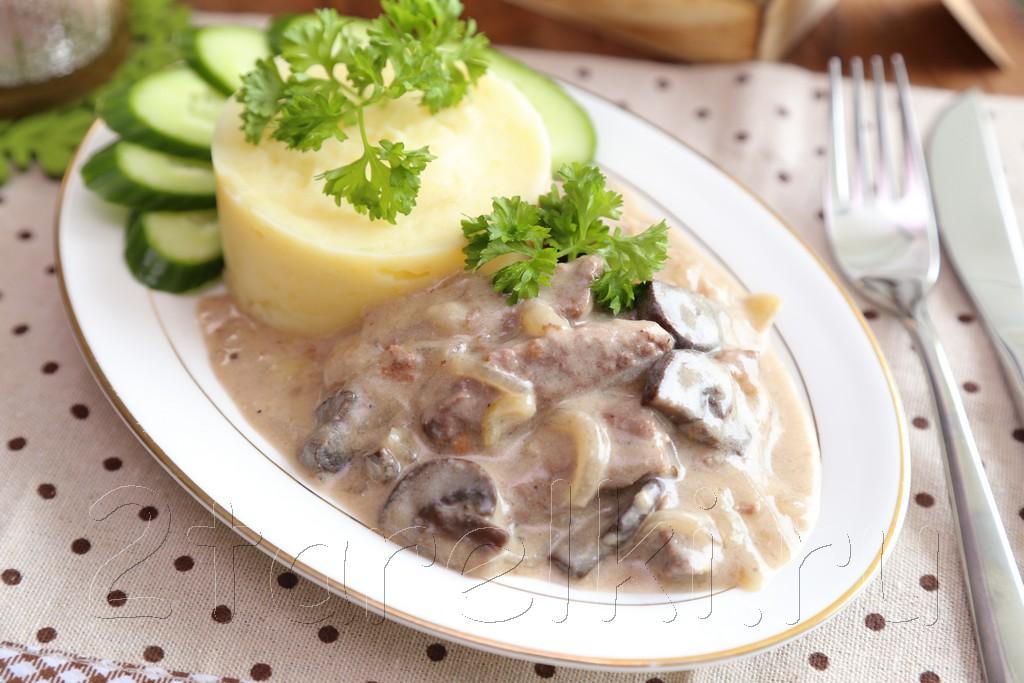 Мясо по-строгановски с грибами