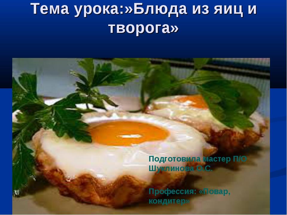 Блюда из яиц и творога