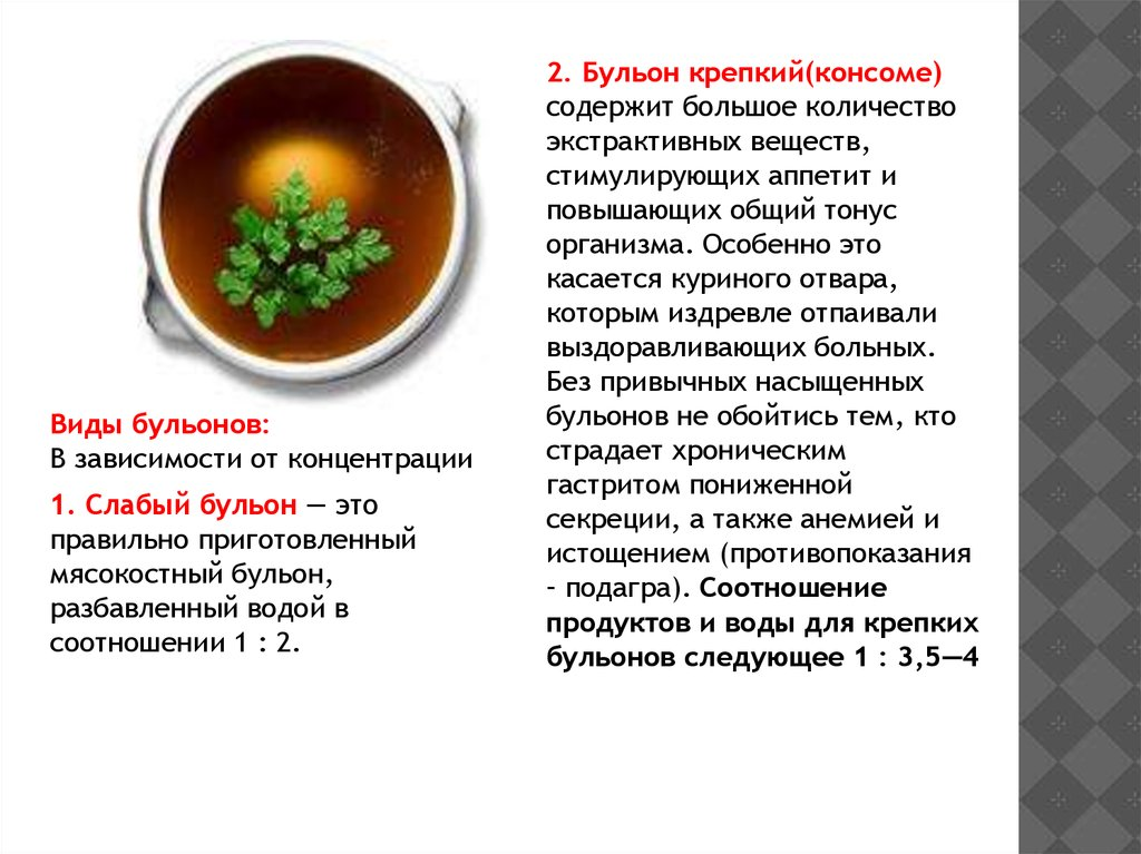 Супы и отвары